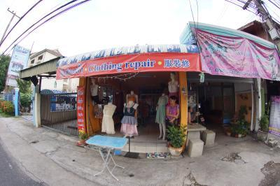 Chiang Mai Clothing Repair