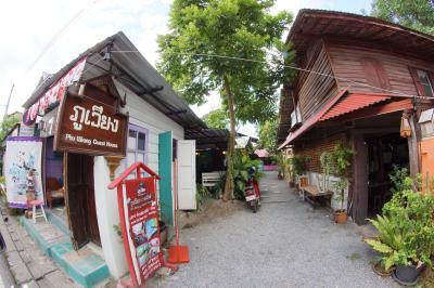 Phu Wiang Guest House ภูเวียง