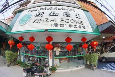 Xinzhi Books