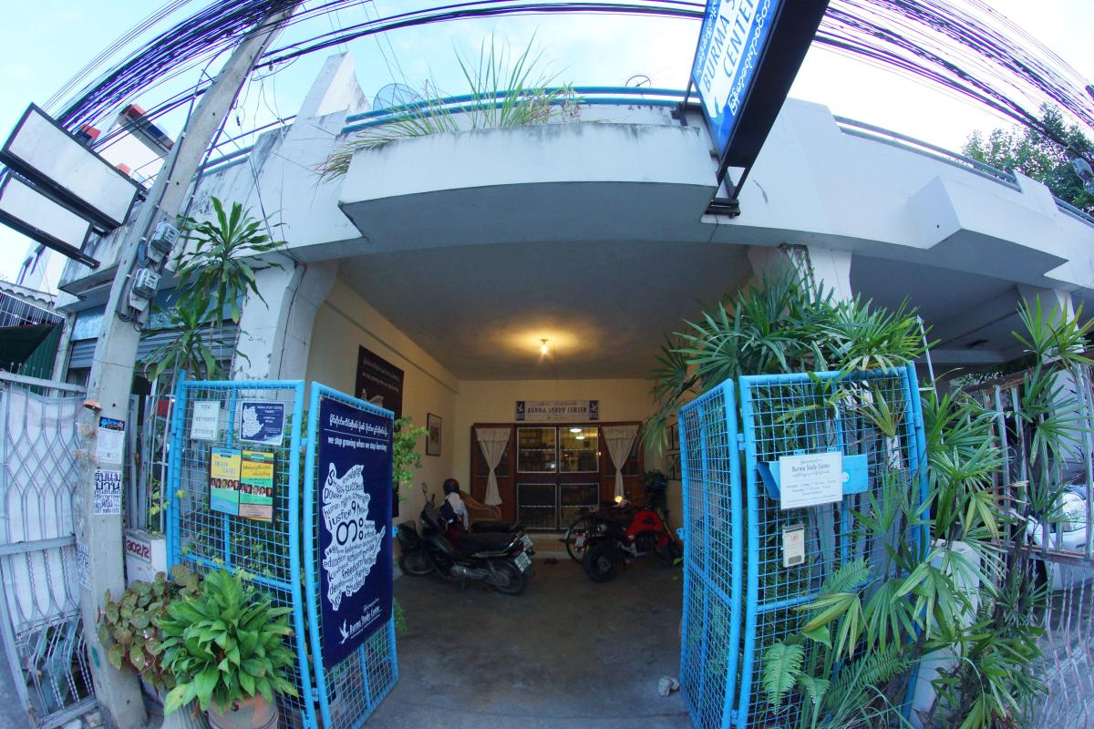 Burma Study Center
