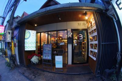 i3 Ramen Shop