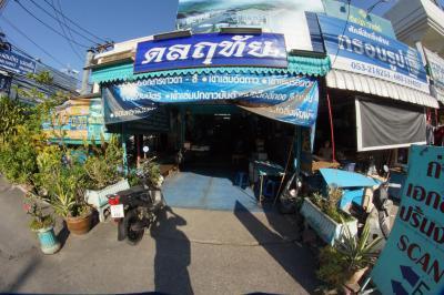 Donruethai
