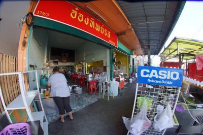 Ong Tip Rot Nakhon Sawan