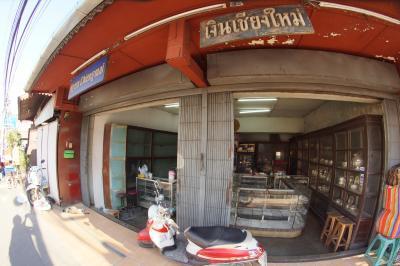 Ngern Chiang Mai เงินเชียงใหม่