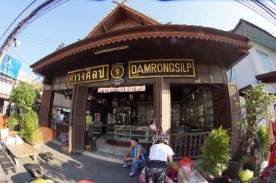 Damrongsilp ดำรงศิลป